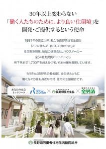 2013_04_住宅生協A4-A01