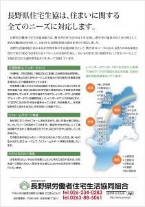 2013_03_住宅生協A4_表