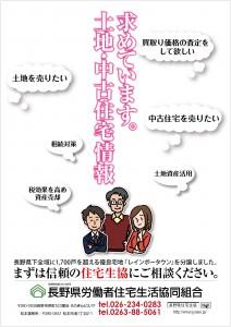 2013_04_住宅生協A4